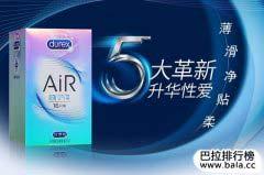 世界超薄避孕套十大品牌排行榜