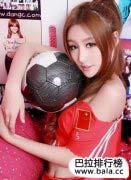 盘点中国十大足球宝贝,个个靓丽十足!