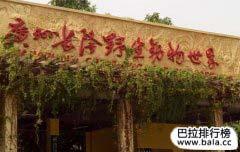 中国最受欢迎十大野生动物园