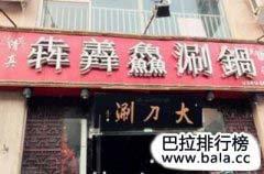 中国最牛十大汉字排行榜