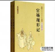 中国古代十大经典名著