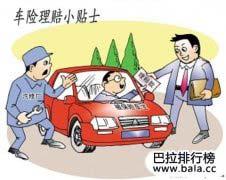 中国车险十大排名2018 买车险哪个保险公司好