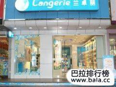 中国十大少女内衣品牌排行榜