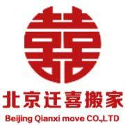 北京搬家公司哪家靠谱?北京十大搬家公司排名