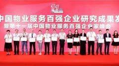 2018中国百强物业公司排名