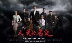中国最好看的十大历史电视剧排行榜