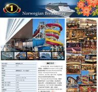全球十大顶级豪华邮轮排名