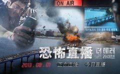 韩国十大灾难电影排行榜,《恐怖直播》经典排