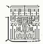 世界上最多笔画的汉字,最多高达172画