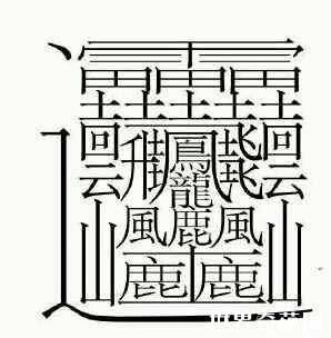 笔画最多的汉字:笔画高达172画