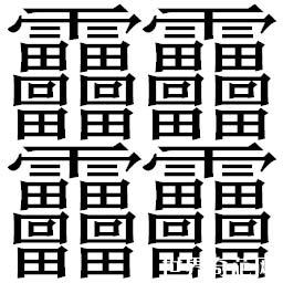 笔画最多的汉字:笔画高达160画