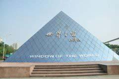 深圳必去的十大旅游景点推荐
