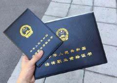 中国含金量最高的十大资格证书排名