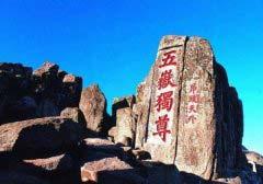 中国10大名山都有哪些,哪个山最高?