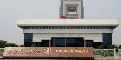 中国最神秘的十大高校,有你的学校吗?