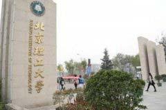 盘点中国机器人专业最强十大著名高校