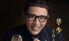 中国最贵十大主持人出场费排名大盘点