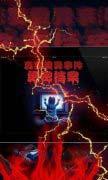 中国真实灵异事件绝密档案大盘点