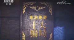 """揭秘非法集资陷阱——""""十大类型骗局"""""""