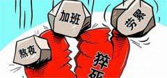 十大猝死高危职业排行 盘点中国十大最易猝死职