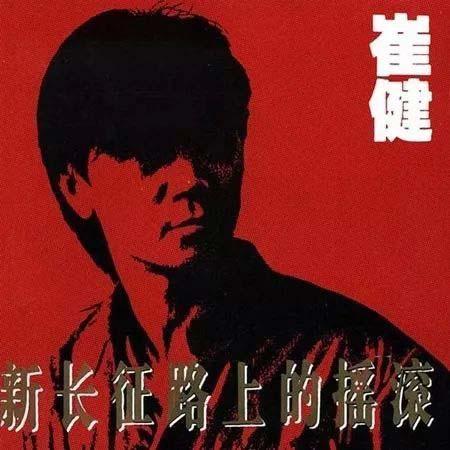 盘点中国摇滚史上最伟大的10张专辑