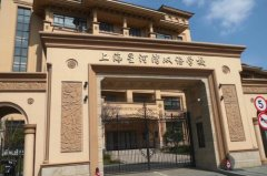 上海十大国际贵族学校 包玉刚实验学校第一贵