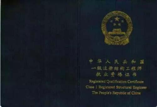 一级建造师注册后证书图片