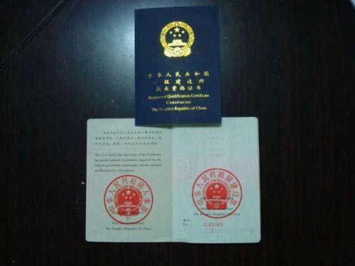 一级建造师注册证书号图片