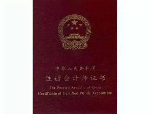 二级建造师注册证书号图片