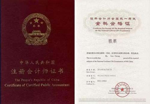 一级建造师注册证书什么样图片