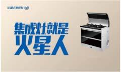 集成灶哪个牌子好?2019中国十大集成灶品牌排行