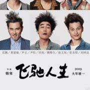 """2019年十大即将上映影片 """"战狼3""""最值得期待"""
