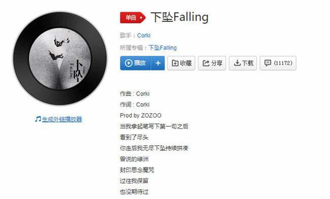 下坠Falling