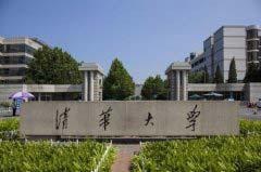 2019年最新理工类大学排名 清华大学雄居榜首
