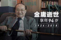 盘点2018年10月十大热点事件 金庸去世享年94岁
