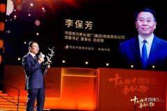 2018十大经济年度人物名单 安踏CEO丁世忠上榜