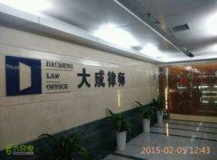 律师事务所哪家强?盘点中国十大律师事务所排