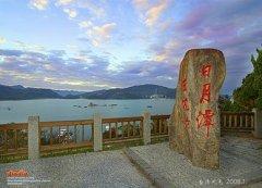 去台湾怎么旅游?台湾旅游十大必去景点盘点