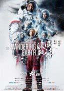 中国电影票房总排行榜 《流浪地球》8天超26亿