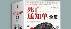 中国推理小说排行榜前十名 每部都很经典!
