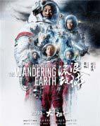 2019年春节档电影票房排行 流浪地球票房20.1亿元