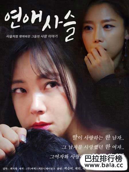 最新搞笑韩国三级喜剧女主爱上了一个渣男但因为渣男伤害过女主的感情女主的哥哥坚决不允许他们再见面女主无法忘记渣男带给自己的