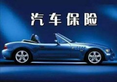 买车险哪家好?中国十大汽车保险公司排名
