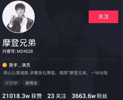 2019抖音粉丝排行榜最新,粉丝排名前十抖音号(www.ijiuai.com)
