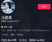 2019抖音粉丝量排名前十 迪丽热巴位居第一宝座