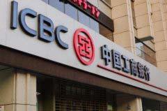 全球十大银行最新排名 中国工商位居第一