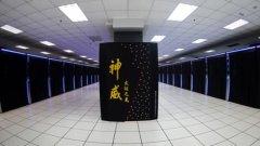 中国最快的超级计算机 第一名是神威太湖之光