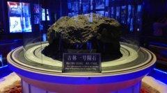世界上最大的陨石有多大 吉林一号重达1770千克