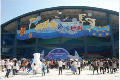 世界上最大室内海洋馆 占地面积高达200亩