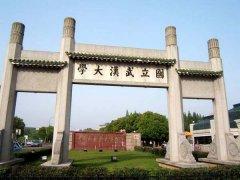 中国最美的十所大学 武汉大学以樱花而出名